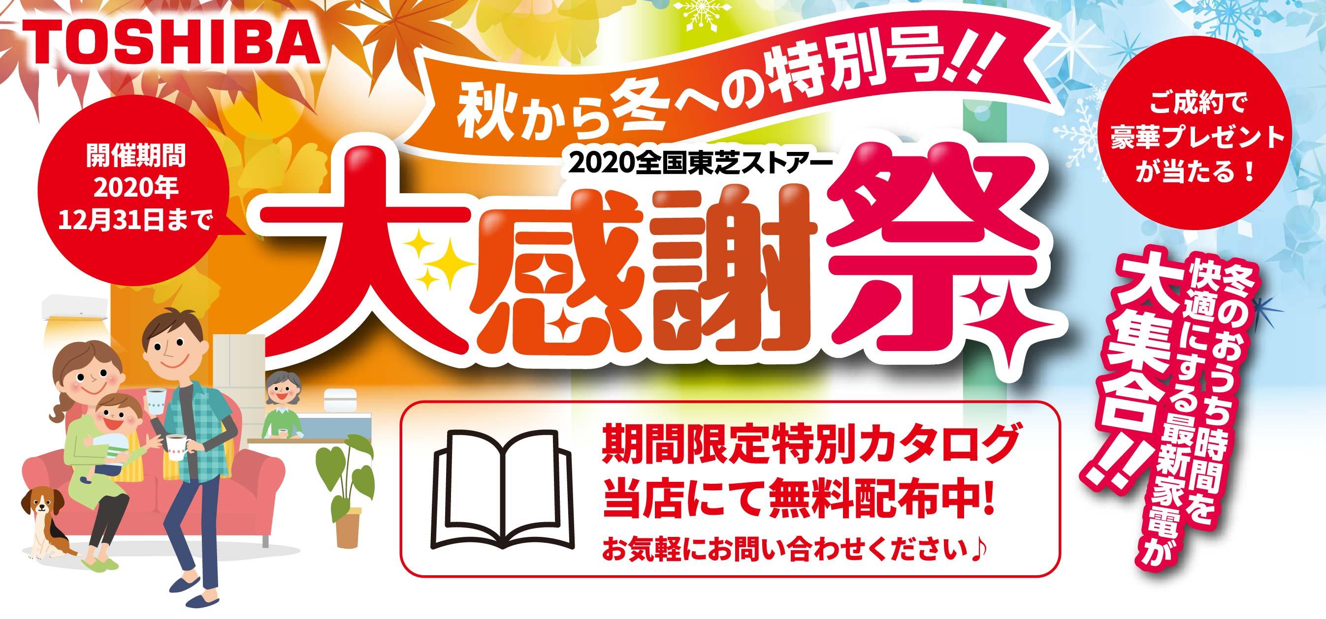 秋から冬への特別号!!大感謝祭